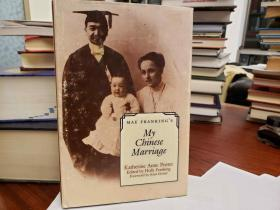 Mae Franking's My Chinese Marriage: an Annotated Edition
