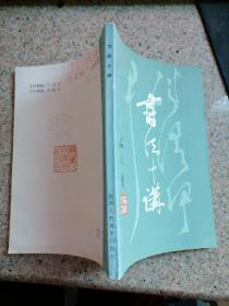 书法十讲 陕西人民美术