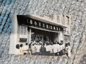 1983年排队购买《邓小平文选》照片