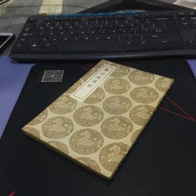 民国二十六年商务印书馆丛书集成初编《泰山道里记 》