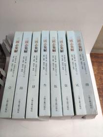 三国志集解(全八册)  一版一印