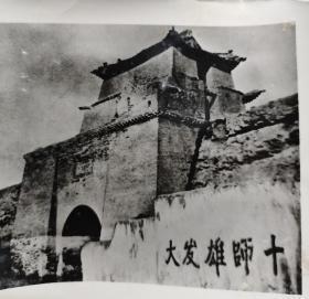 甘肃会宁红军会师地,实为宁夏西吉将台堡珍贵资料照片,现已经不复存在
