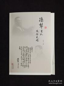 《小兵张嘎》作者、原河北文联主席~徐光耀~签名钤印《孙犁书札 致徐光耀》毛边本
