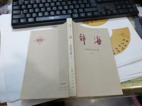 辞海  工程技术分册(下)