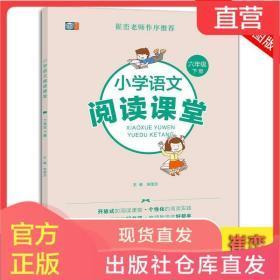 小学生六年级下册语文阅读课堂阅读考试题型分析阅读理解专项训练