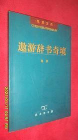 遨游辞书奇境(陈原文存)