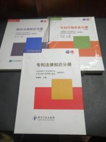 全国专利代理人资格考试考前培训系列教材(相关法律知识分册、专利代理实务分册、专利法律知识分册)三册合售