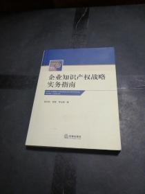 企业知识产权战略实务指南