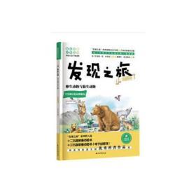 卵生动物与胎生动物新光传媒编译石油工业出版社9787518331468