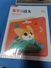 爱学习语文 读写体系 2(B-QG)【全4册 】库存新书