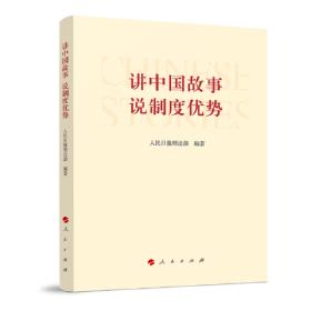 讲中国故事 说制度优势