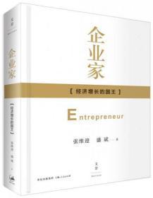 企业家:经济增长的国王