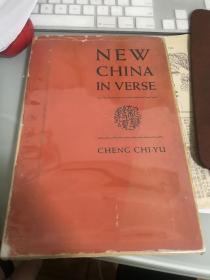 建国后安徽大学首任校长郑启愚1944年中英文题词诗集《新华诗颂》