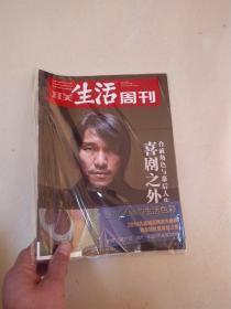 三联生活周刊2014年第39期