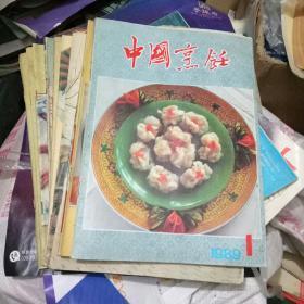 中国烹饪杂志 1989年1-12期缺第2期