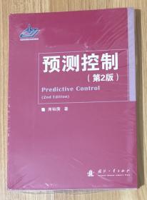 预测控制(第2版)Predictive Control, Second Edition 9787118089196