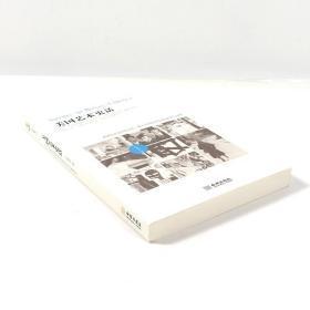 美国艺术史话//王瑞芸20世纪现当代欧洲艺术史1940年至今白立方内外杜尚访谈录为什么那是艺术