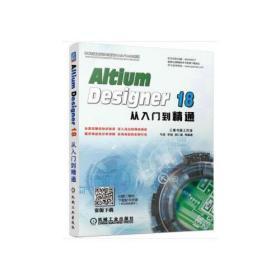 AItium Designer18 从入门到精通9787111618126机械工业三维书屋工作室