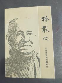 《林散之(江苏文史资料第42辑)》林昌庚 签赠本