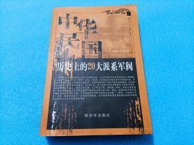 中华民国历史上的20大派系军阀