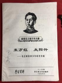 东方红太阳升、毛主席的青少年时代专辑