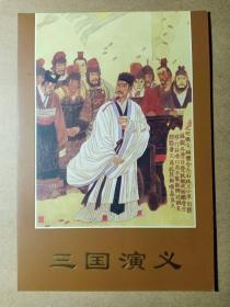 三国演义邮票 1998-18 中国古典文学名著《三国演义》第五组+ 8元面值三国演义小型张 空城计 + 三国演义总公司邮折PZ-56 内有白帝托孤、孔明班师、秋风五丈原、三分归晋等