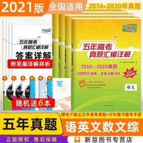 天利38套 2012-2016最新五年高考真题汇编详解:文科综合(2017高考必备)