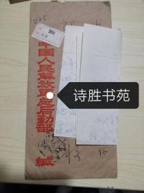 开国上将 李聚奎 给开国将军 李布德书信一封