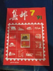 集邮1991年7