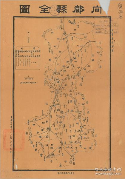 广西省向都县全图(复印件)(制图年代:1947年民国[三十六年];复印件尺寸:42x61cm; 地形以示意法表示,山脉走向、石山)