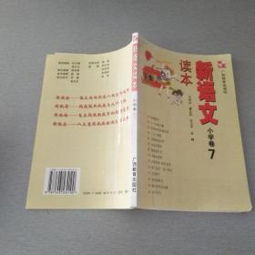 新语文读本:小学卷7