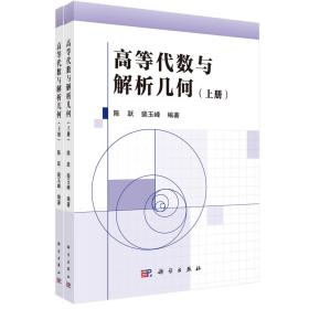 高等代数与解析几何(上下册)
