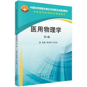 医用物理学(第2版)