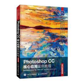PhotoshopCC核心应用案例教程(全彩慕课版),未开封