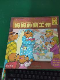 绘本 贝贝熊系列丛书——妈妈的新工作