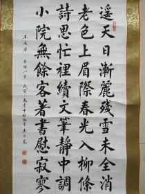 《保证真品 》王玉宽书法