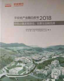 平安地产金融白皮书2018:特色小镇发展路径、前景与金融支持