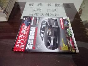 中国汽车画报 2006年10月   货号14-1