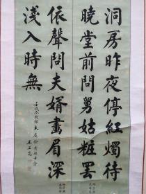 《保证真品》王玉宽书法