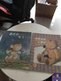我们的爱丛书—暴风雨来了、我是这样地爱你、小熊的特别愿望(2册合售,详见图 )