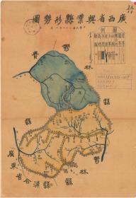 广西省兴业县形势图(复印件)(制图年代:1943年民国[三十二年];复印件尺寸:31x46cm;虽简略但工整)