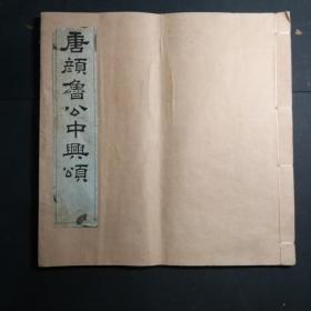 民国艺苑真赏社,《唐颜鲁公中兴颂》