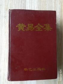 黄易全集4(一版一印)
