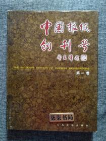 中国报纸创刊号(全三册)