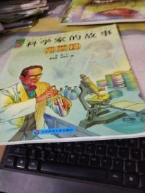 绘本 科学家的故事:弗莱明