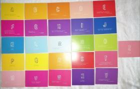 英文字母明信片(26个全)