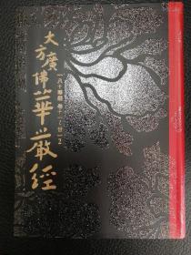 大方广佛华严经(八十卷本)