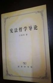宪法哲学导论