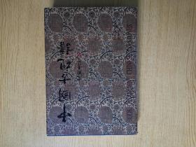 中国古砚谱