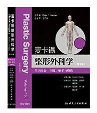 麦卡锡整形外科学:下肢、躯干与烧伤    第四分卷         范巨峰、沈余明  主译,新书现货,正版(假一赔十)
